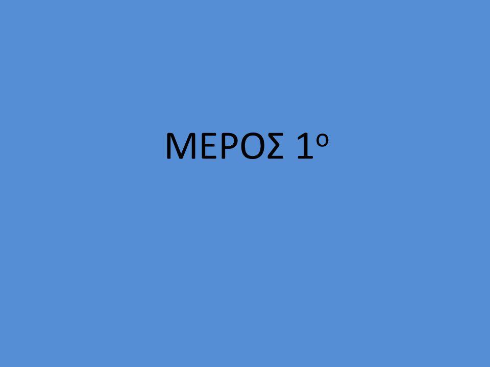 ΜΕΡΟΣ 1 ο