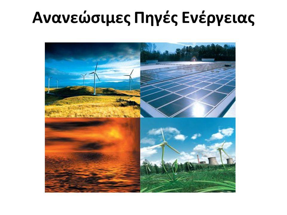 Τι είναι οι ΑΠΕ; Ανανεώσιμες πηγές ενέργειας (ΑΠΕ) είναι μορφές εκμεταλλεύσιμης ενέργειας που προέρχονται από διάφορες φυσικές διαδικασίες, όπως ο άνεμος, ο ήλιος, η γεωθερμία, η κυκλοφορία του νερού και άλλες.