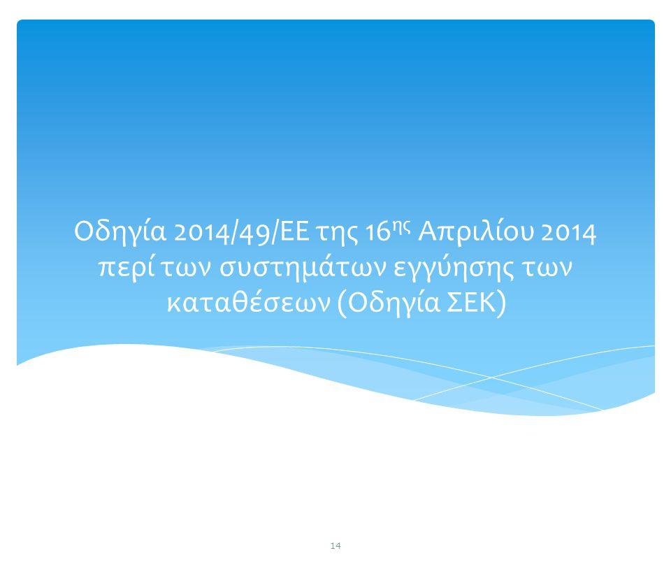 Οδηγία 2014/49/ΕΕ της 16 ης Απριλίου 2014 περί των συστημάτων εγγύησης των καταθέσεων (Οδηγία ΣΕΚ) 14