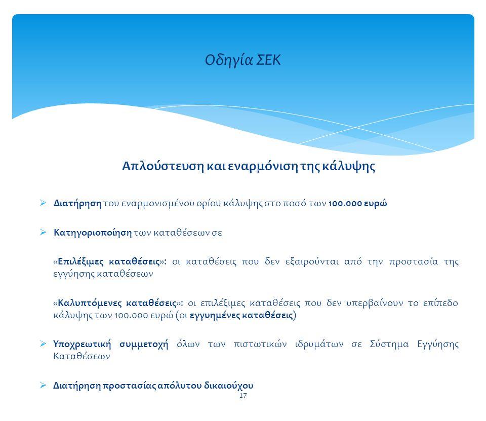 Απλούστευση και εναρμόνιση της κάλυψης  Διατήρηση του εναρμονισμένου ορίου κάλυψης στο ποσό των 100.000 ευρώ  Κατηγοριοποίηση των καταθέσεων σε «Επι