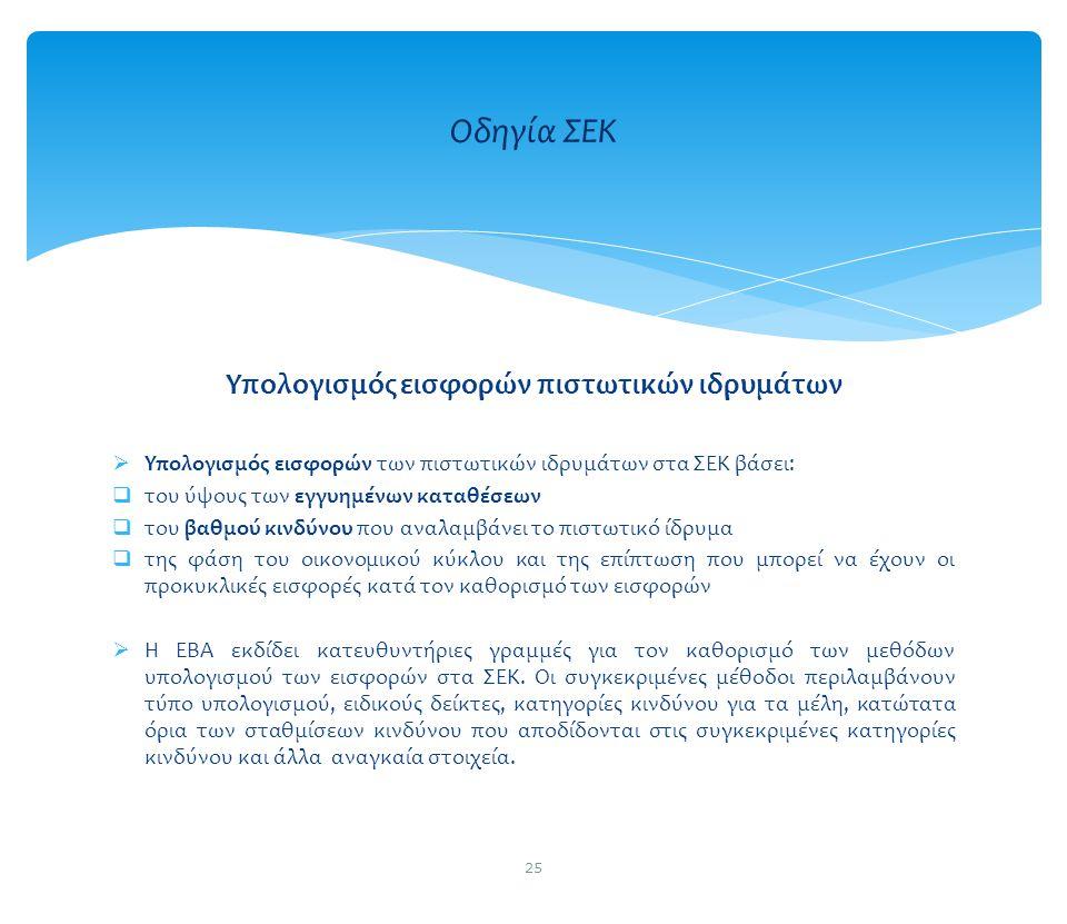 Οδηγία ΣΕΚ Υπολογισμός εισφορών πιστωτικών ιδρυμάτων  Υπολογισμός εισφορών των πιστωτικών ιδρυμάτων στα ΣΕΚ βάσει:  του ύψους των εγγυημένων καταθέσ
