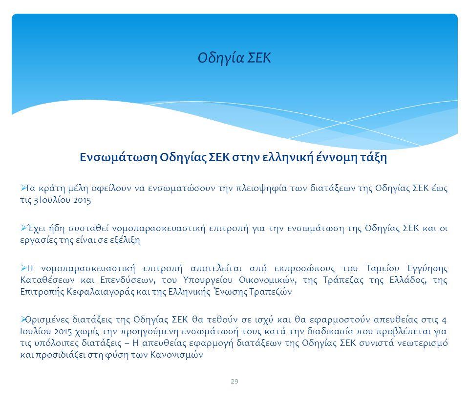 Οδηγία ΣΕΚ 29 Ενσωμάτωση Οδηγίας ΣΕΚ στην ελληνική έννομη τάξη  Τα κράτη μέλη οφείλουν να ενσωματώσουν την πλειοψηφία των διατάξεων της Οδηγίας ΣΕΚ έ