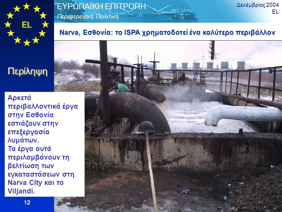 EL Περίληψη Περιφερειακή Πολιτική ΕΥΡΩΠΑΪΚΗ ΕΠΙΤΡΟΠΗ Δεκέμβριος 2004 EL 12 Αρκετά περιβαλλοντικά έργα στην Εσθονία εστιάζουν στην επεξεργασία λυμάτων.
