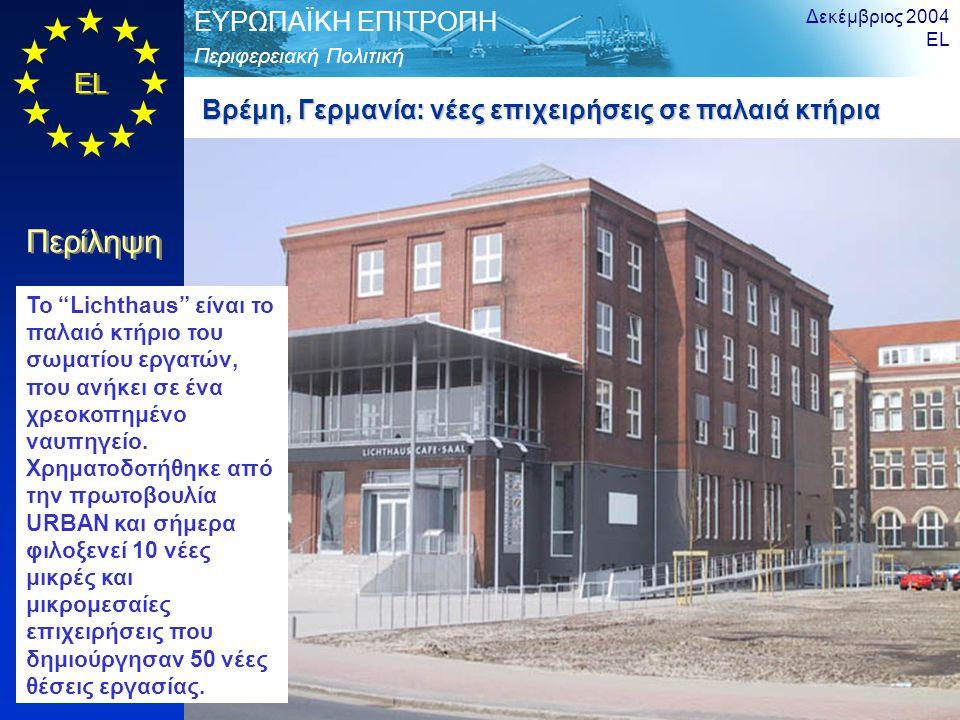 EL Περίληψη Περιφερειακή Πολιτική ΕΥΡΩΠΑΪΚΗ ΕΠΙΤΡΟΠΗ Δεκέμβριος 2004 EL 13 Το Lichthaus είναι το παλαιό κτήριο του σωματίου εργατών, που ανήκει σε ένα χρεοκοπημένο ναυπηγείο.