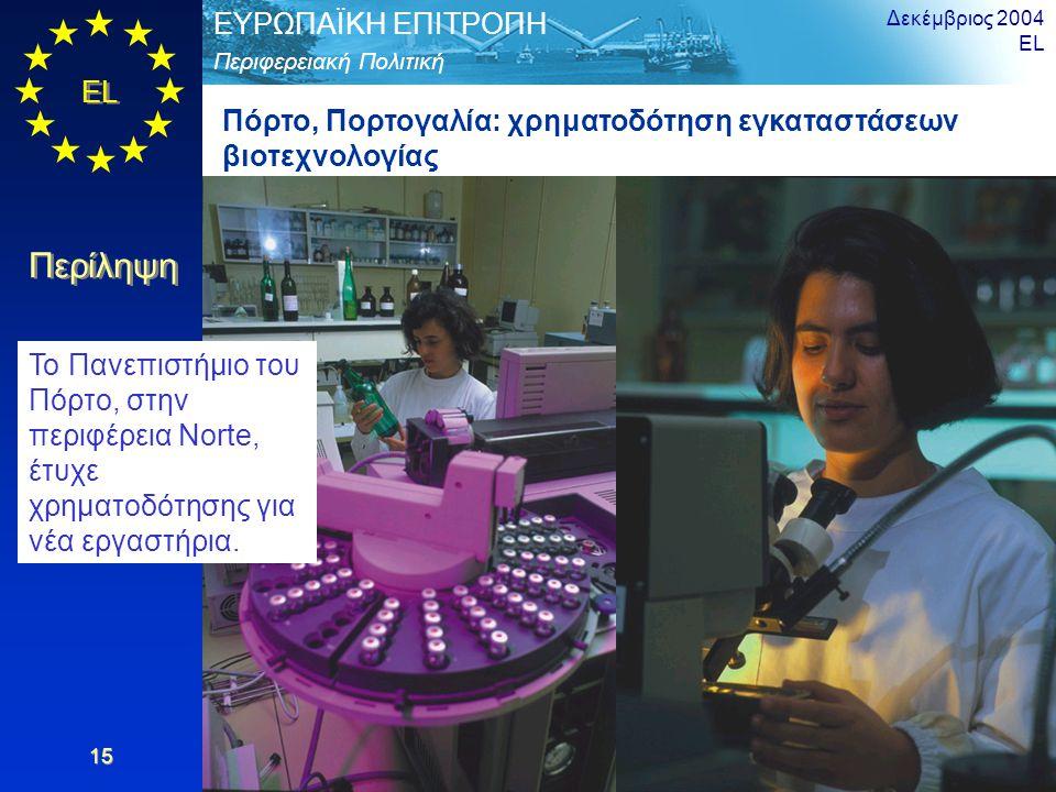 EL Περίληψη Περιφερειακή Πολιτική ΕΥΡΩΠΑΪΚΗ ΕΠΙΤΡΟΠΗ Δεκέμβριος 2004 EL 15 Πόρτο, Πορτογαλία: χρηματοδότηση εγκαταστάσεων βιοτεχνολογίας Το Πανεπιστήμιο του Πόρτο, στην περιφέρεια Norte, έτυχε χρηματοδότησης για νέα εργαστήρια.