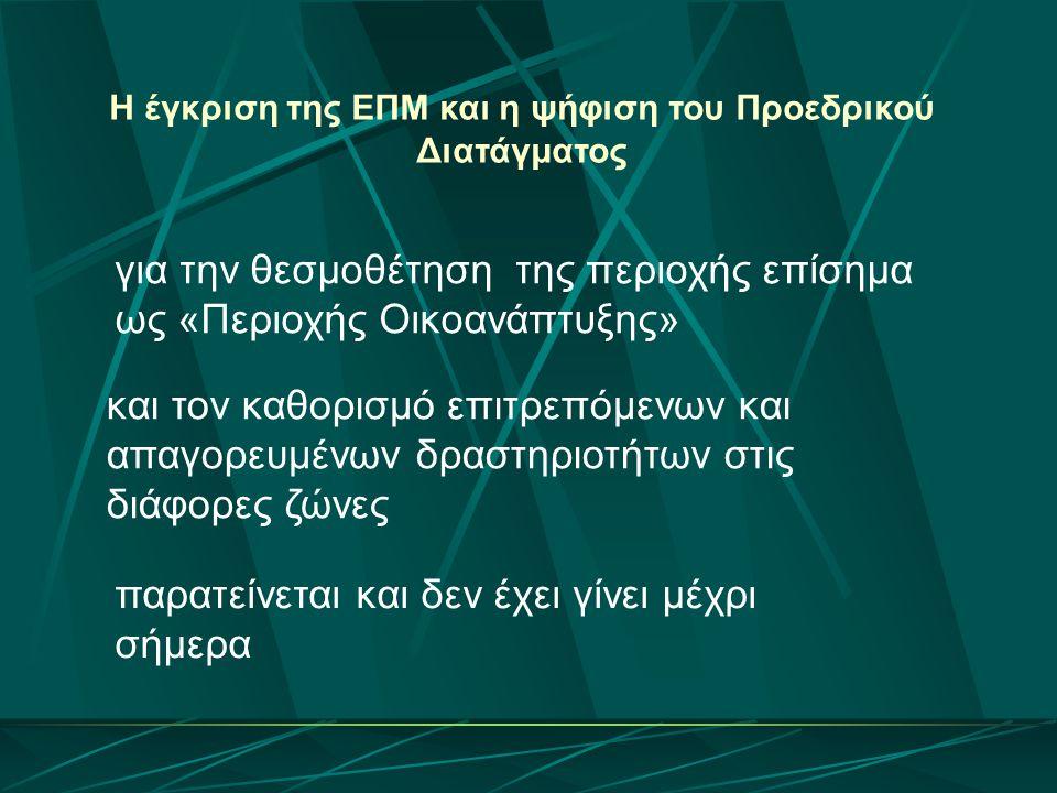 για την θεσμοθέτηση της περιοχής επίσημα ως «Περιοχής Οικοανάπτυξης» Η έγκριση της ΕΠΜ και η ψήφιση του Προεδρικού Διατάγματος και τον καθορισμό επιτρ