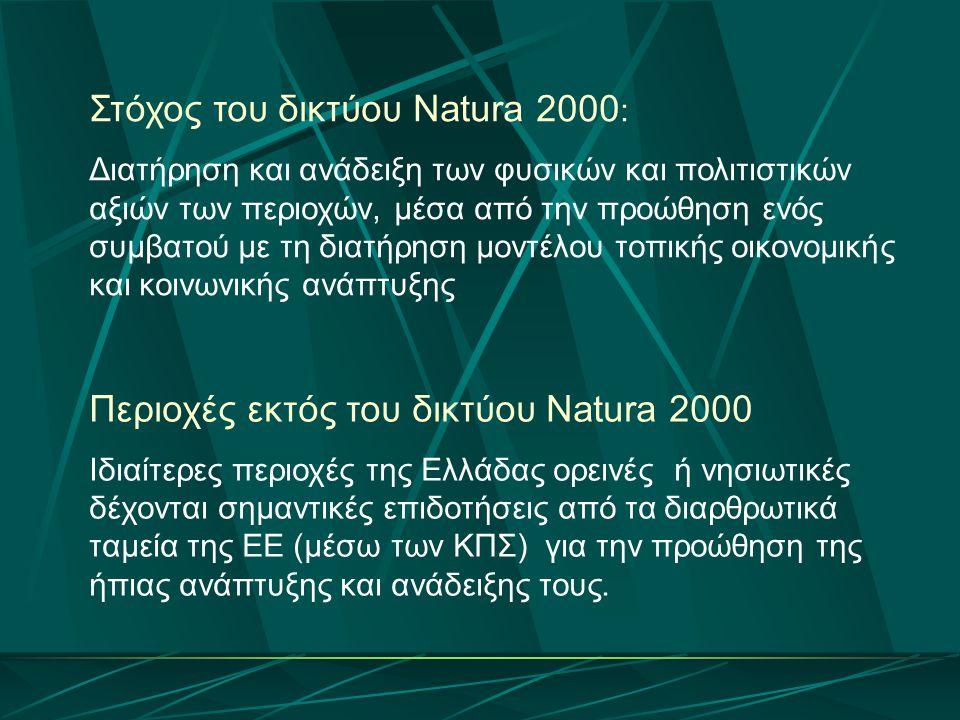 Στόχος του δικτύου Natura 2000 : Διατήρηση και ανάδειξη των φυσικών και πολιτιστικών αξιών των περιοχών, μέσα από την προώθηση ενός συμβατού με τη δια
