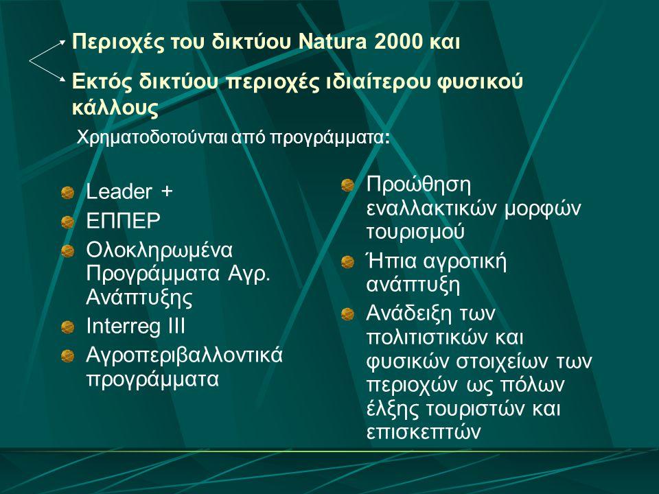 Leader + ΕΠΠΕΡ Ολοκληρωμένα Προγράμματα Αγρ. Ανάπτυξης Interreg III Αγροπεριβαλλοντικά προγράμματα Προώθηση εναλλακτικών μορφών τουρισμού Ήπια αγροτικ