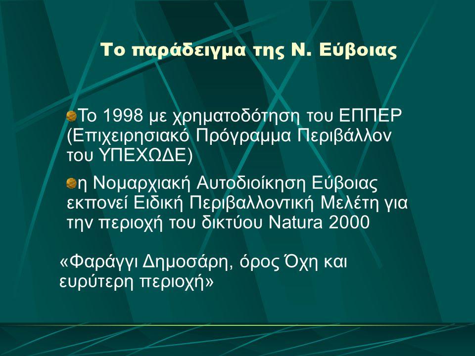 Το παράδειγμα της Ν. Εύβοιας Το 1998 με χρηματοδότηση του ΕΠΠΕΡ (Επιχειρησιακό Πρόγραμμα Περιβάλλον του ΥΠΕΧΩΔΕ) η Νομαρχιακή Αυτοδιοίκηση Εύβοιας εκπ