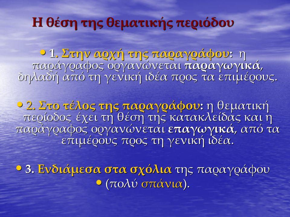 Η θέση της θεματικής περιόδου 1. Στην αρχή της παραγράφου: η παράγραφος οργανώνεται παραγωγικά, δηλαδή από τη γενική ιδέα προς τα επιμέρους. 1. Στην α