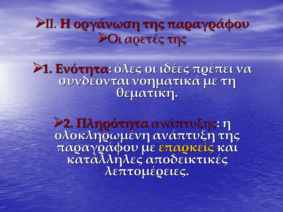 ΙΙ.Η οργάνωση της παραγράφου Οι αρετές της  3.