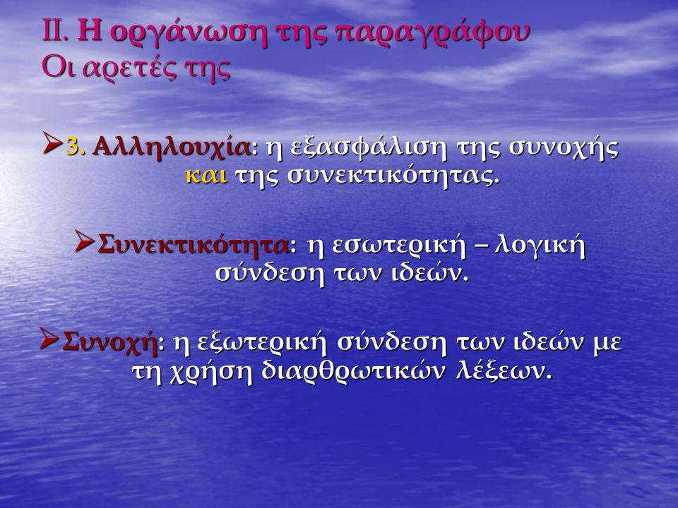 Οι διαρθρωτικές λέξεις δηλώνουν: Χρόνο: προηγουμένως, έπειτα Χρόνο: προηγουμένως, έπειτα Επεξήγηση: δηλαδή, πιο συγκεκριμένα, με άλλα λόγια κ.ά.