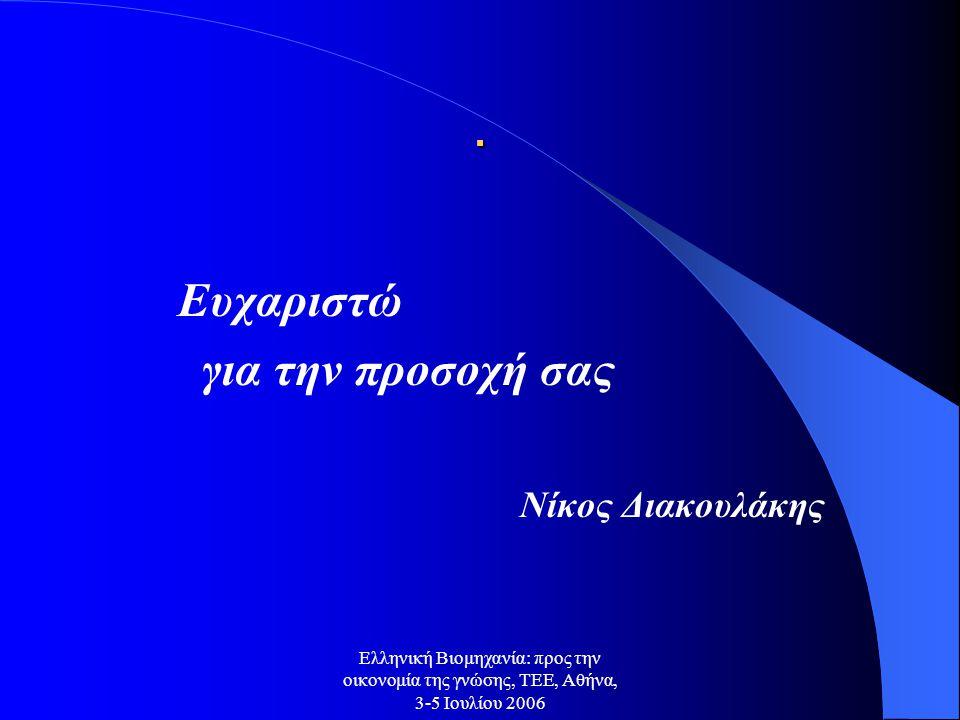 Ελληνική Βιομηχανία: προς την οικονομία της γνώσης, ΤΕΕ, Αθήνα, 3-5 Ιουλίου 2006.