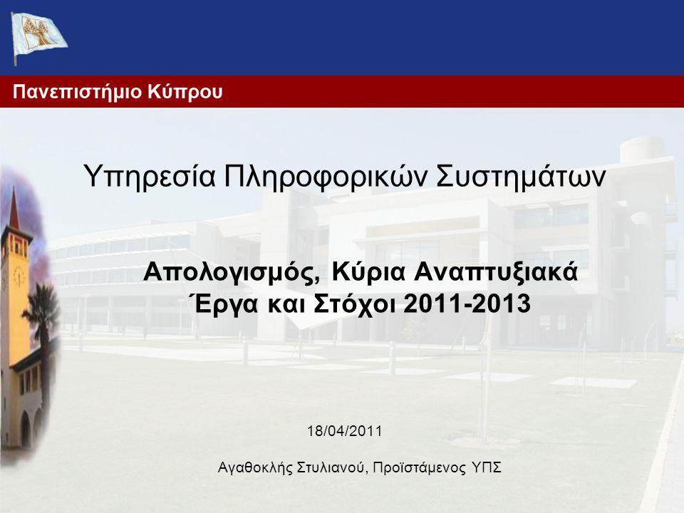 Υπηρεσία Πληροφορικών Συστημάτων 18/04/2011 Αγαθοκλής Στυλιανού, Προϊστάμενος ΥΠΣ Απολογισμός, Κύρια Αναπτυξιακά Έργα και Στόχοι 2011-2013