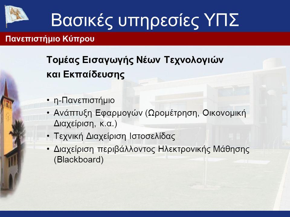 Βασικές υπηρεσίες ΥΠΣ Τομέας Εισαγωγής Νέων Τεχνολογιών και Εκπαίδευσης η-Πανεπιστήμιο Ανάπτυξη Εφαρμογών (Ωρομέτρηση, Οικονομική Διαχείριση, κ.α.) Τεχνική Διαχείριση Ιστοσελίδας Διαχείριση περιβάλλοντος Ηλεκτρονικής Μάθησης (Blackboard)