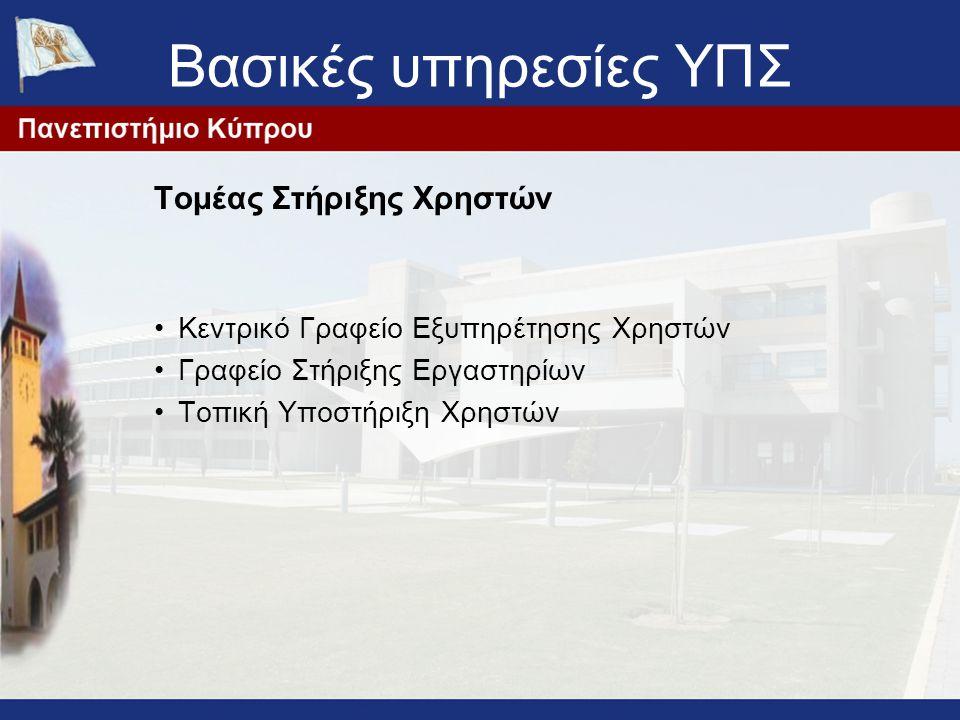 Βασικές υπηρεσίες ΥΠΣ Τομέας Στήριξης Χρηστών Κεντρικό Γραφείο Εξυπηρέτησης Χρηστών Γραφείο Στήριξης Εργαστηρίων Τοπική Υποστήριξη Χρηστών