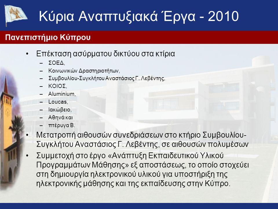 Κύρια Αναπτυξιακά Έργα - 2010 Επέκταση ασύρματου δικτύου στα κτίρια –ΣΟΕΔ, –Κοινωνικών Δραστηριοτήτων, –Συμβουλίου-Συγκλήτου Αναστάσιος Γ. Λεβέντης, –