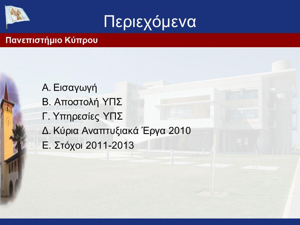 Περιεχόμενα Α.Εισαγωγή Β. Αποστολή ΥΠΣ Γ. Υπηρεσίες ΥΠΣ Δ.Κύρια Αναπτυξιακά Έργα 2010 Ε. Στόχοι 2011-2013