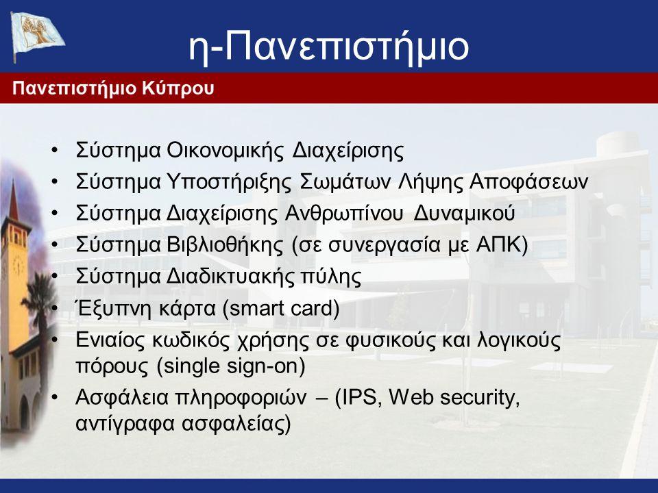η-Πανεπιστήμιο Σύστημα Οικονομικής Διαχείρισης Σύστημα Υποστήριξης Σωμάτων Λήψης Αποφάσεων Σύστημα Διαχείρισης Ανθρωπίνου Δυναμικού Σύστημα Βιβλιοθήκης (σε συνεργασία με ΑΠΚ) Σύστημα Διαδικτυακής πύλης Έξυπνη κάρτα (smart card) Ενιαίος κωδικός χρήσης σε φυσικούς και λογικούς πόρους (single sign-on) Ασφάλεια πληροφοριών – (IPS, Web security, αντίγραφα ασφαλείας)