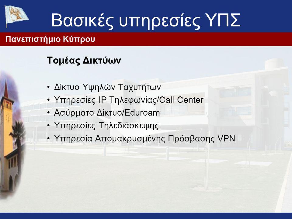 Βασικές υπηρεσίες ΥΠΣ Τομέας Δικτύων Δίκτυο Υψηλών Ταχυτήτων Υπηρεσίες IP Τηλεφωνίας/Call Center Ασύρματο Δίκτυο/Eduroam Υπηρεσίες Τηλεδιάσκεψης Υπηρεσία Απομακρυσμένης Πρόσβασης VPN