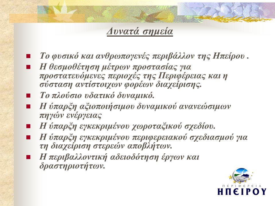 Δυνατά σημεία Το φυσικό και ανθρωπογενές περιβάλλον της Ηπείρου.