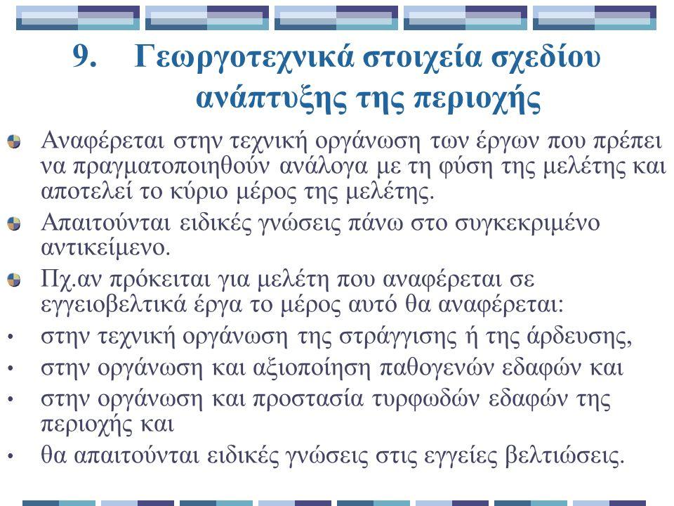 9.Γεωργοτεχνικά στοιχεία σχεδίου ανάπτυξης της περιοχής Αναφέρεται στην τεχνική οργάνωση των έργων που πρέπει να πραγματοποιηθούν ανάλογα με τη φύση της μελέτης και αποτελεί το κύριο μέρος της μελέτης.