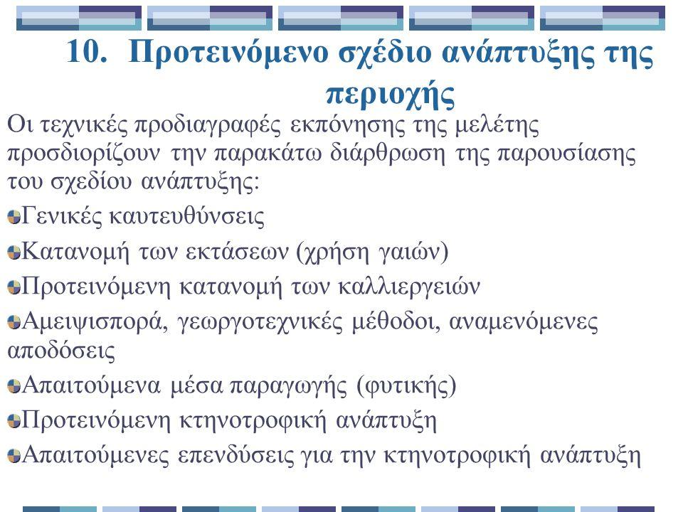 10.Προτεινόμενο σχέδιο ανάπτυξης της περιοχής Οι τεχνικές προδιαγραφές εκπόνησης της μελέτης προσδιορίζουν την παρακάτω διάρθρωση της παρουσίασης του
