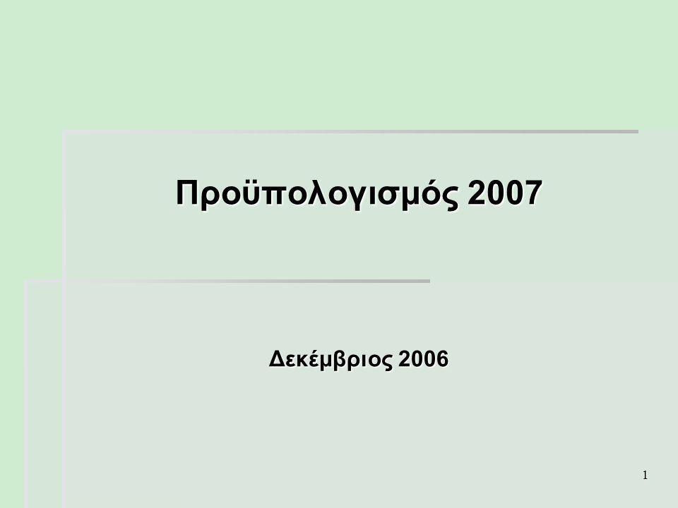 1 Προϋπολογισμός 2007 Δεκέμβριος 2006