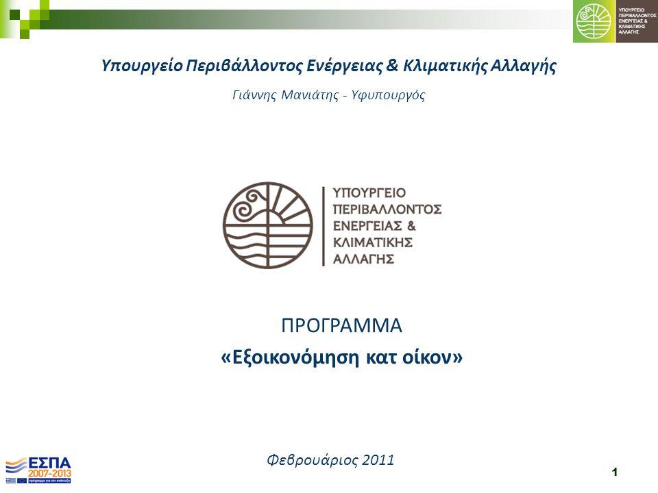 1 Υπουργείο Περιβάλλοντος Ενέργειας & Κλιματικής Αλλαγής Γιάννης Μανιάτης - Υφυπουργός Φεβρουάριος 2011 ΠΡΟΓΡΑΜΜΑ «Εξοικονόμηση κατ οίκον»