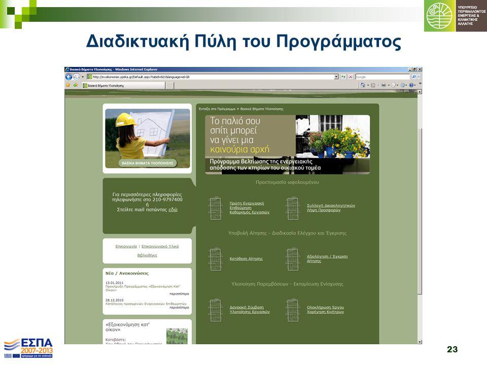 23 Διαδικτυακή Πύλη του Προγράμματος