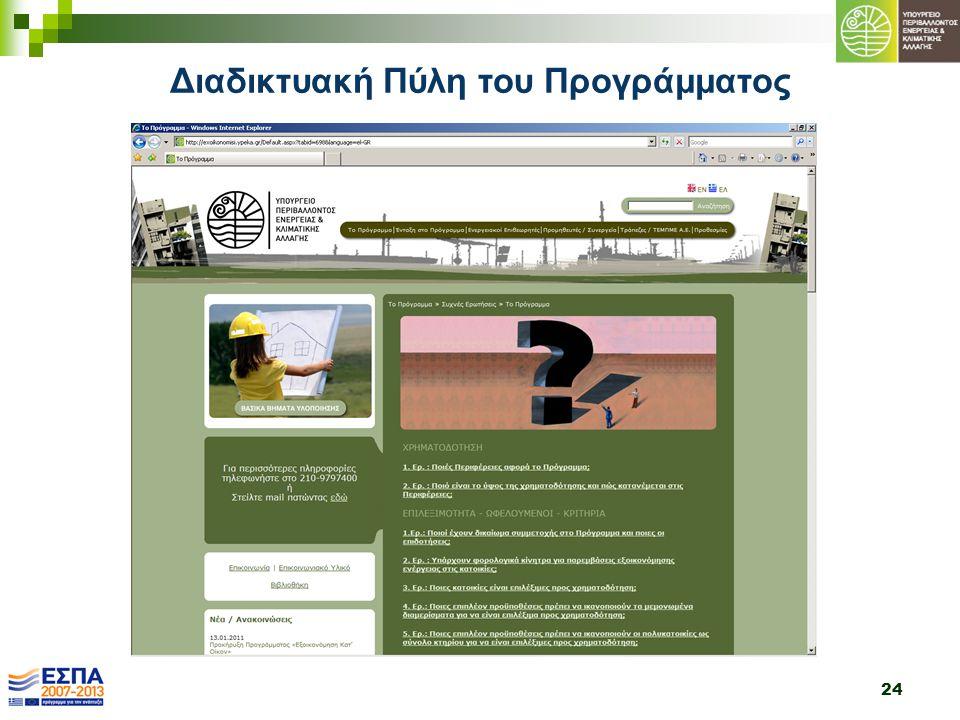 24 Διαδικτυακή Πύλη του Προγράμματος