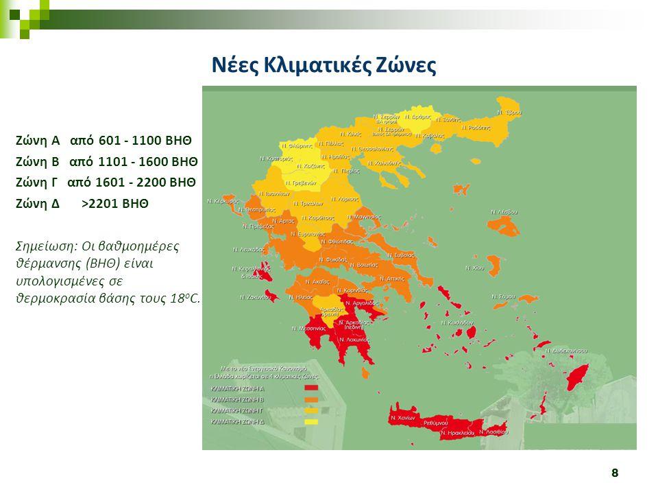 8 Ζώνη Α από 601 - 1100 ΒΗΘ Ζώνη Β από 1101 - 1600 ΒΗΘ Ζώνη Γ από 1601 - 2200 ΒΗΘ Ζώνη Δ >2201 ΒΗΘ Σημείωση: Οι βαθμοημέρες θέρμανσης (ΒΗΘ) είναι υπολ