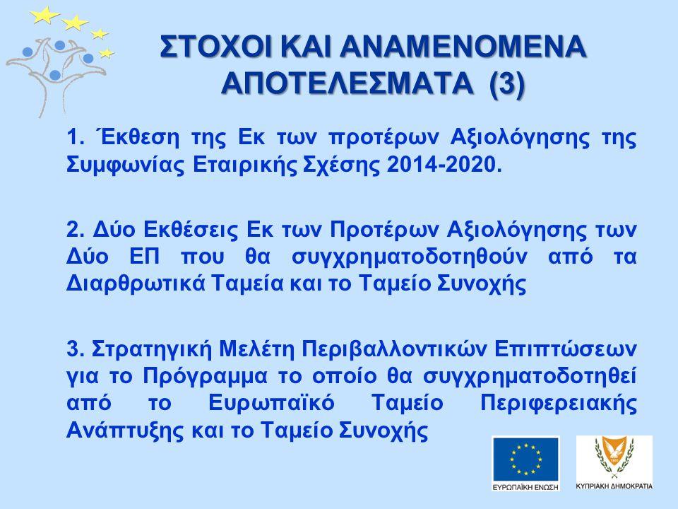ΠΡΟΟΔΟΣ  Προκήρυξη 23 Απριλίου 2013  Τελευταία Ημερομηνία υποβολής Προσφορών 10 Μαΐου 2013  Εκτιμώμενο Κόστος: € 120,000  Διάρκεια: 15 μήνες