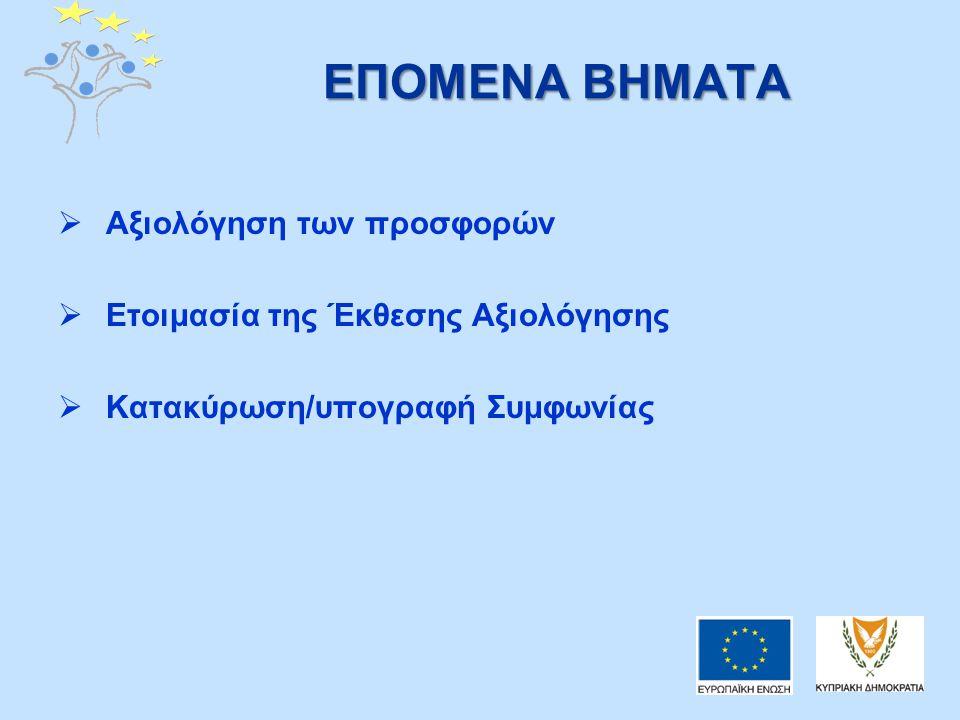 ΕΠΟΜΕΝΑ ΒΗΜΑΤΑ  Αξιολόγηση των προσφορών  Ετοιμασία της Έκθεσης Αξιολόγησης  Κατακύρωση/υπογραφή Συμφωνίας
