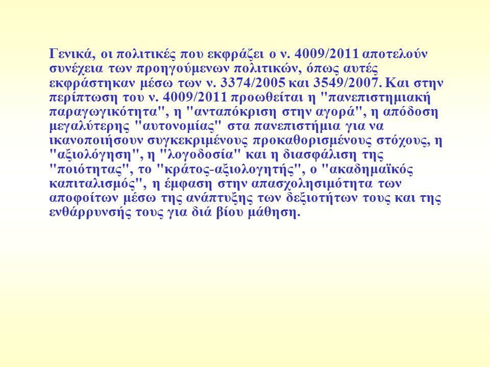 Γενικά, οι πολιτικές που εκφράζει ο ν. 4009/2011 αποτελούν συνέχεια των προηγούμενων πολιτικών, όπως αυτές εκφράστηκαν μέσω των ν. 3374/2005 και 3549/