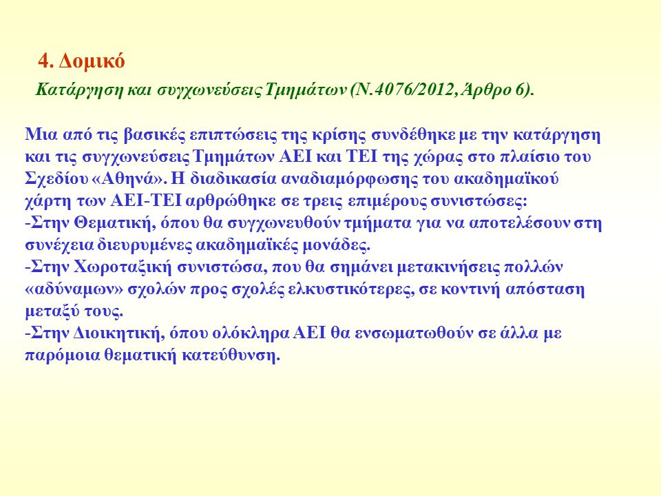 4. Δομικό Κατάργηση και συγχωνεύσεις Τμημάτων (Ν.4076/2012, Άρθρο 6). Μια από τις βασικές επιπτώσεις της κρίσης συνδέθηκε με την κατάργηση και τις συγ