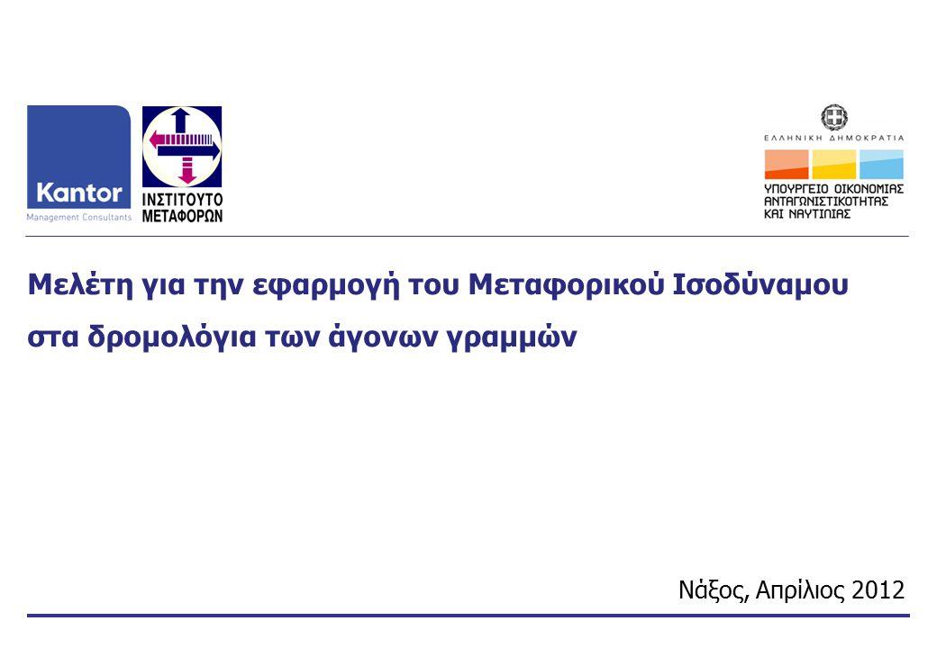 Μελέτη για την εφαρμογή του Μεταφορικού Ισοδύναμου στα δρομολόγια των άγονων γραμμών Νάξος, Απρίλιος 2012