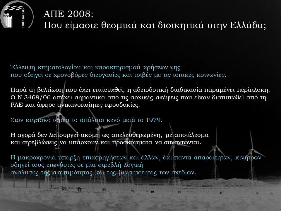 ΑΠΕ 2008: Που είμαστε θεσμικά και διοικητικά στην Ελλάδα; Έλλειψη κτηματολογίου και χαρακτηρισμού χρήσεων γης που οδηγεί σε χρονοβόρες διεργασίες και τριβές με τις τοπικές κοινωνίες.