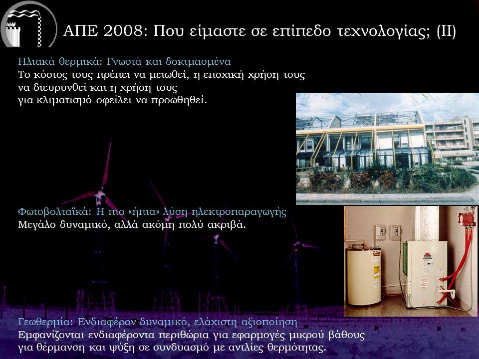 ΑΠΕ 2008: Που είμαστε σε επίπεδο τεχνολογίας; (ΙΙΙ) Υβριδικά συστήματα: Μία ενδιαφέρουσα πρόκληση Σε ορισμένες περιπτώσεις μπορούν να συμβάλλουν σημαντικά στην εύρυθμη λειτουργία του ηλεκτρικού συστήματος, όπως με αποταμίευση για αξιοποίηση σε ένα απομονωμένο- νησιωτικό σύστημα, ή για την επίλυση προβλημάτων διαχείρισης ΧΥΤΑ.