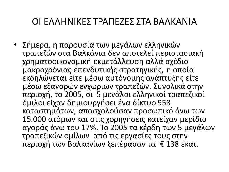 ΟΙ ΕΛΛΗΝΙΚΕΣ ΤΡΑΠΕΖΕΣ ΣΤΑ ΒΑΛΚΑΝΙΑ Σήμερα, η παρουσία των μεγάλων ελληνικών τραπεζών στα Βαλκάνια δεν αποτελεί περιστασιακή χρηματοοικονομική εκμετάλλ