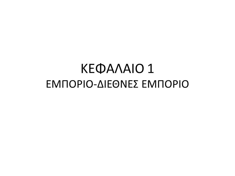 ΚΕΦΑΛΑΙΟ 1 ΕΜΠΟΡΙΟ-ΔΙΕΘΝΕΣ ΕΜΠΟΡΙΟ