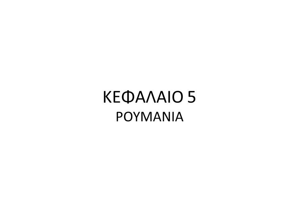ΚΕΦΑΛΑΙΟ 5 ΡΟΥΜΑΝΙΑ