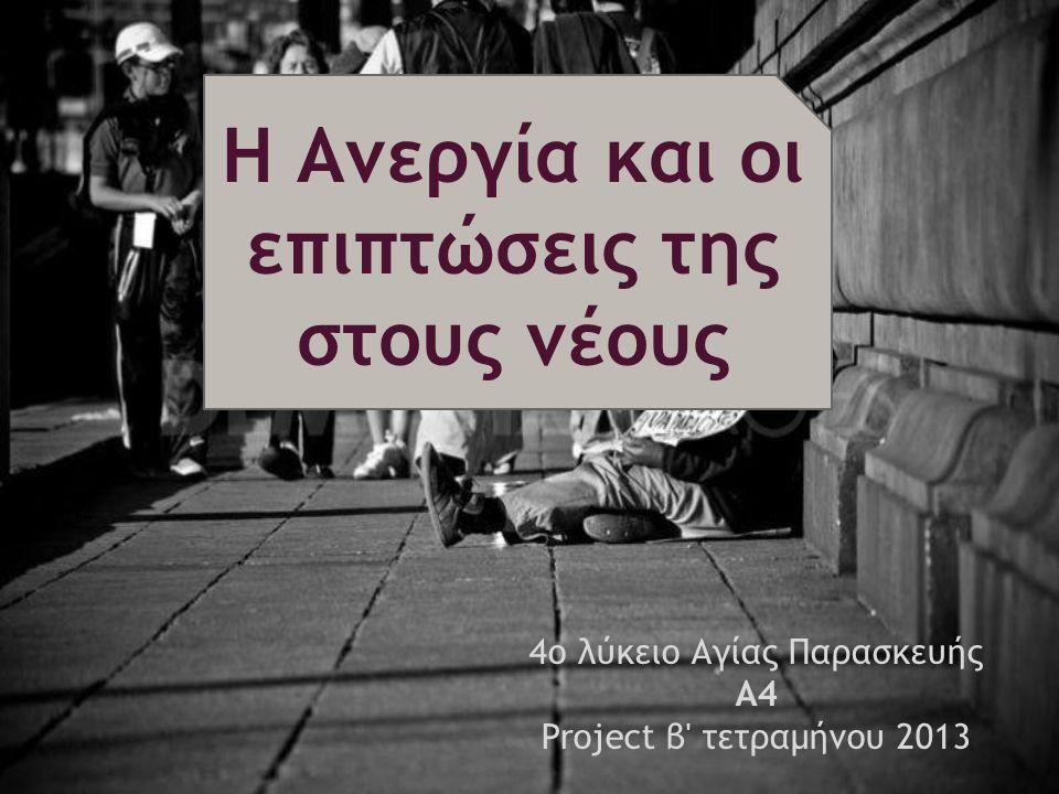 Η Ανεργία και οι επιπτώσεις της στους νέους 4ο λύκειο Αγίας Παρασκευής Α4 Project β' τετραμήνου 2013