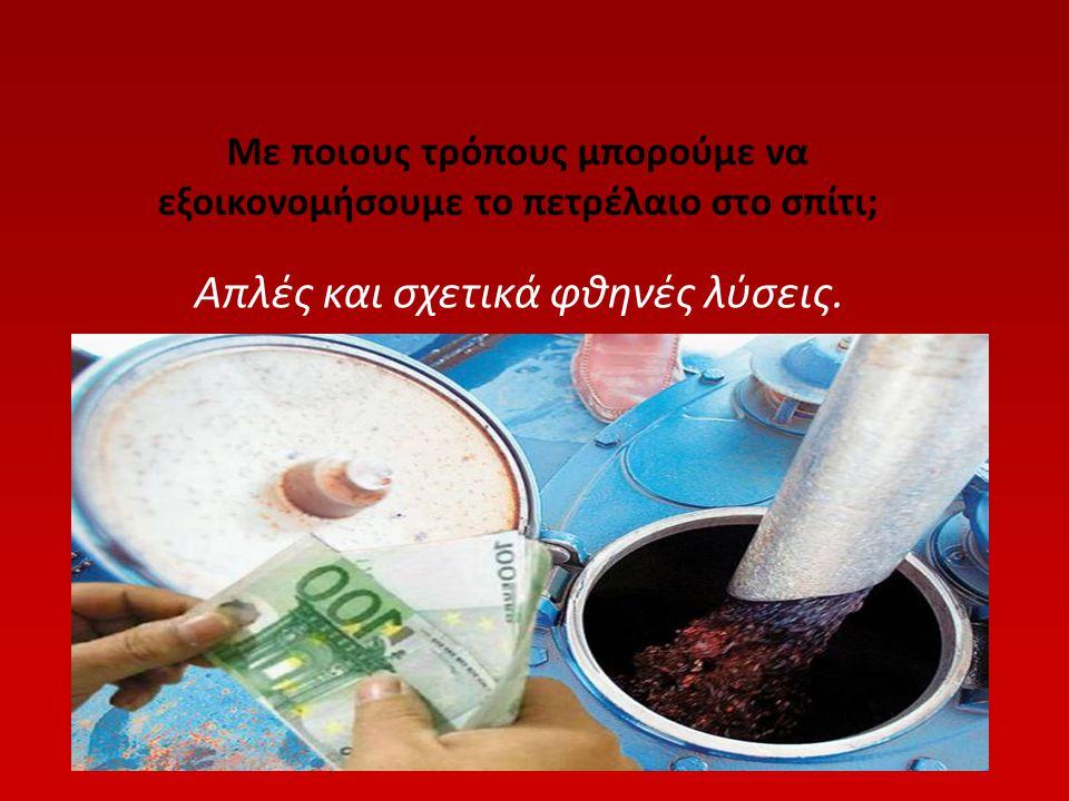 Με ποιους τρόπους μπορούμε να εξοικονομήσουμε το πετρέλαιο στο σπίτι; Απλές και σχετικά φθηνές λύσεις.