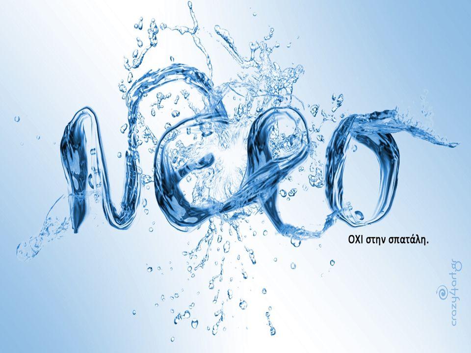 Το νερό της βρύσης μας Πόσιμο νερό, σύμφωνα με τους ειδικούς, θεωρείται αυτό που είναι «καθαρό» από χημική και μικροβιολογική άποψη και, συνεπώς, μπορεί να καταναλωθεί χωρίς να κινδυνεύει η υγεία μας βραχυπρόθεσμα ή μακροπρόθεσμα.