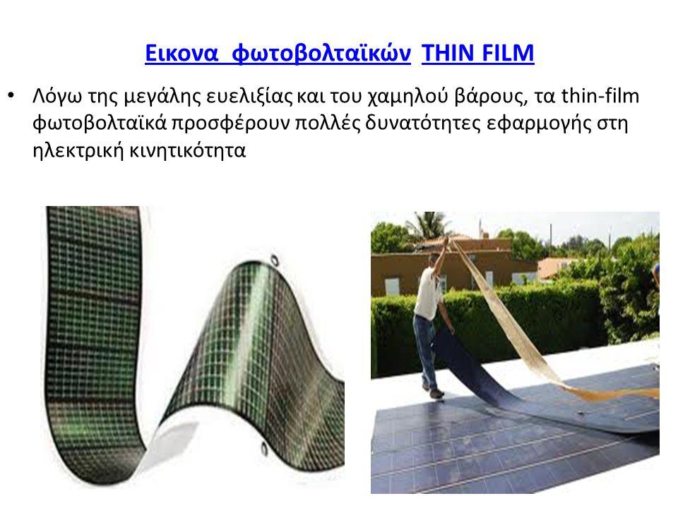 Εικονα φωτοβολταϊκών THIN FILMφωτοβολταϊκών Λόγω της μεγάλης ευελιξίας και του χαμηλού βάρους, τα thin-film φωτοβολταϊκά προσφέρουν πολλές δυνατότητες