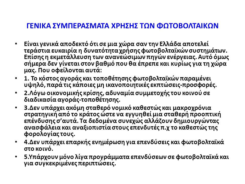 ΓΕΝΙΚΑ ΣΥΜΠΕΡΑΣΜΑΤΑ ΧΡΗΣΗΣ ΤΩΝ ΦΩΤΟΒΟΛΤΑΙΚΩΝ Είναι γενικά αποδεκτό ότι σε μια χώρα σαν την Ελλάδα αποτελεί τεράστια ευκαιρία η δυνατότητα χρήσης φωτοβ