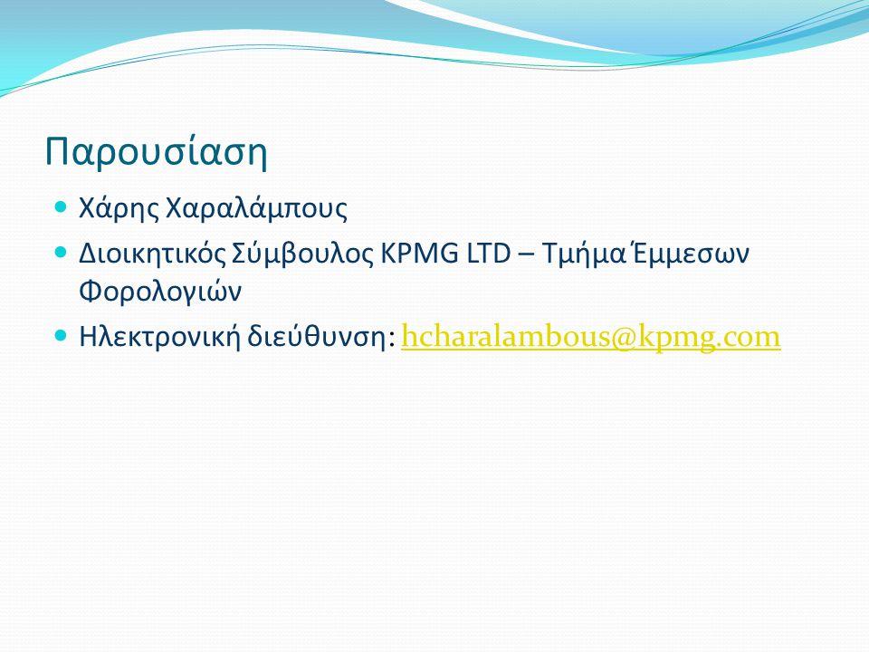 Παρουσίαση Χάρης Χαραλάμπους Διοικητικός Σύμβουλος KPMG LTD – Τμήμα Έμμεσων Φορολογιών Ηλεκτρονική διεύθυνση: hcharalambous@kpmg.comhcharalambous@kpmg