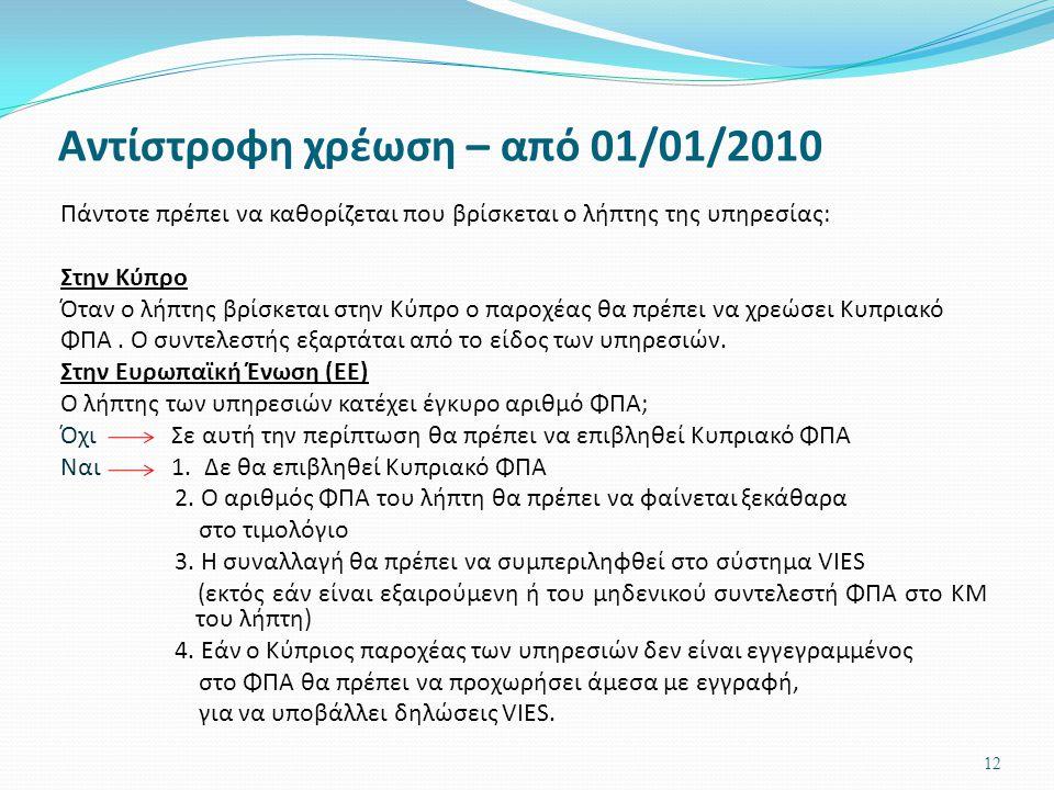 Αντίστροφη χρέωση – από 01/01/2010 Πάντοτε πρέπει να καθορίζεται που βρίσκεται ο λήπτης της υπηρεσίας: Στην Κύπρο Όταν ο λήπτης βρίσκεται στην Κύπρο ο