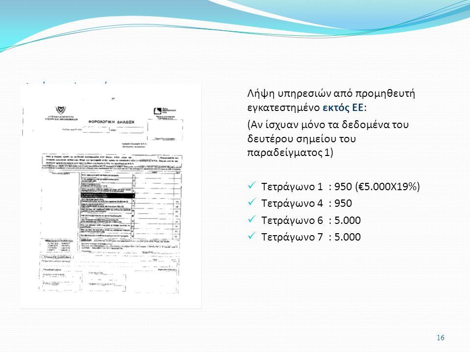 Αντίστροφη χρέωση Λήψη υπηρεσιών από προμηθευτή εγκατεστημένο εκτός ΕΕ: (Αν ίσχυαν μόνο τα δεδομένα του δευτέρου σημείου του παραδείγματος 1) Τετράγων